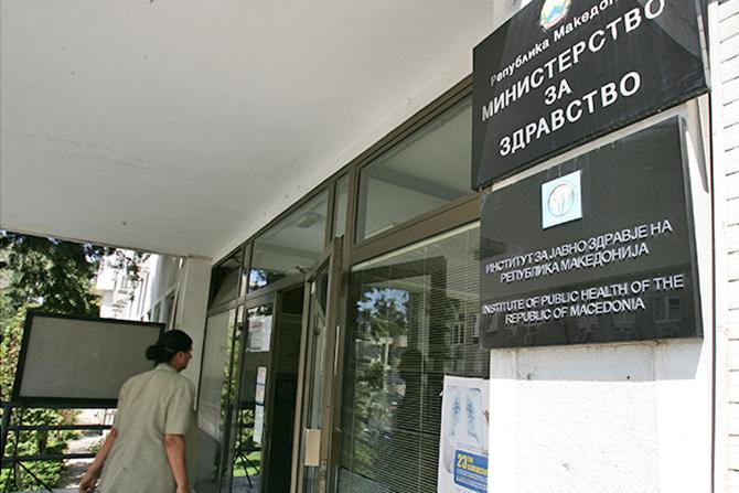 Министерството за здравство вработува: Плата 55.000 денари