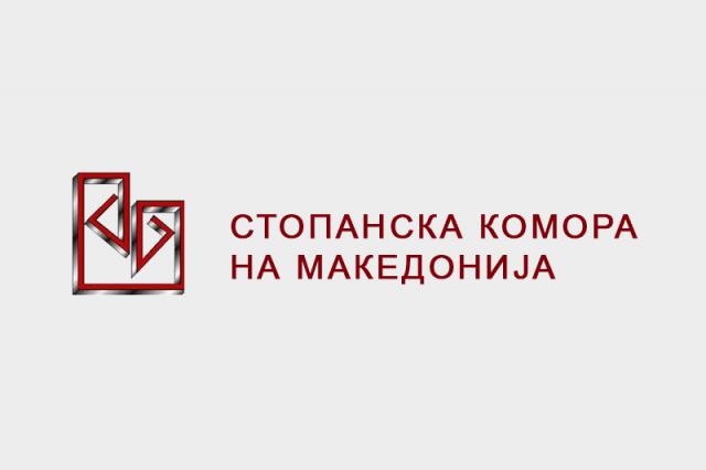 """Учество на делегација од Стопанската комора на Македонија на бизнис форумот """"ФРАНЦИЈА – БАЛКАН 2018"""""""
