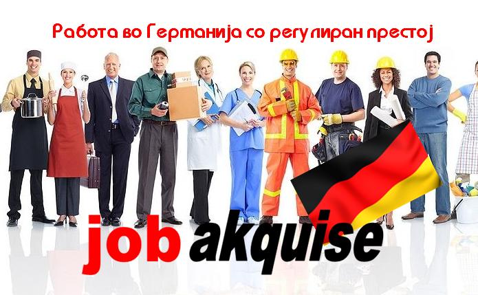 Се бара работна сила – германската влада најави нов закон за доселување