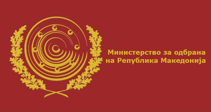 Нетпрес: Немилосрдно се цицаат државни пари од Министерството за одбрана