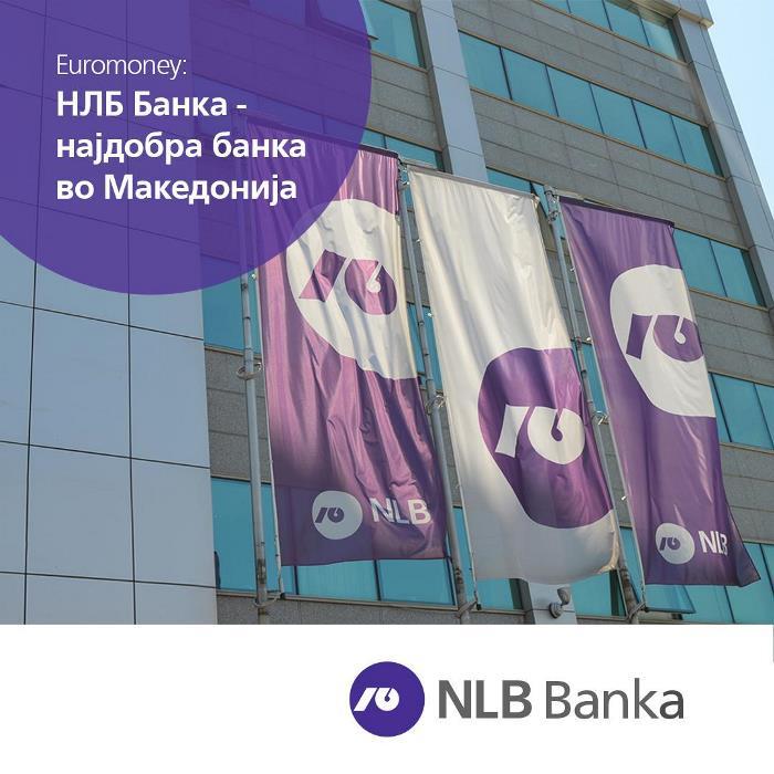 НЛБ Банка – најдобра банка во Македонија според Euromoney