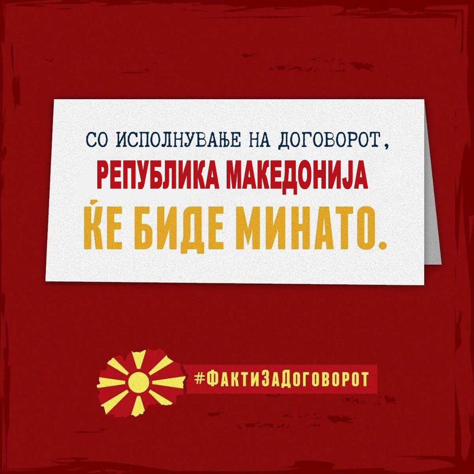 Со исполнување на договорот Република Македонија ќе биде минато!