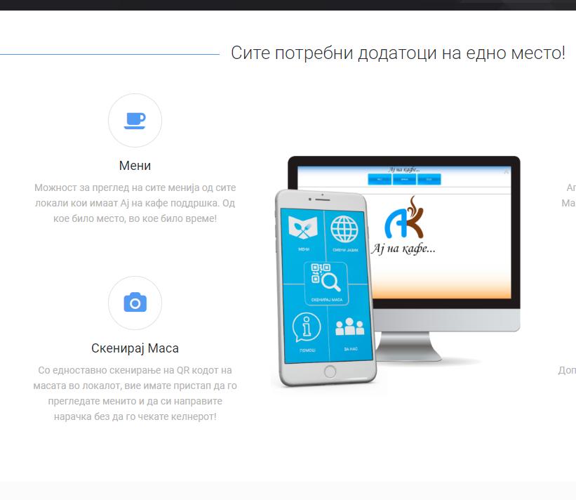 """Новата македонска мобилна апликација """"Ај на кафе"""""""