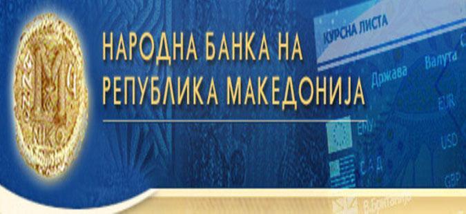 Нова серија ковани пари за колекционерски цели на НБРМ