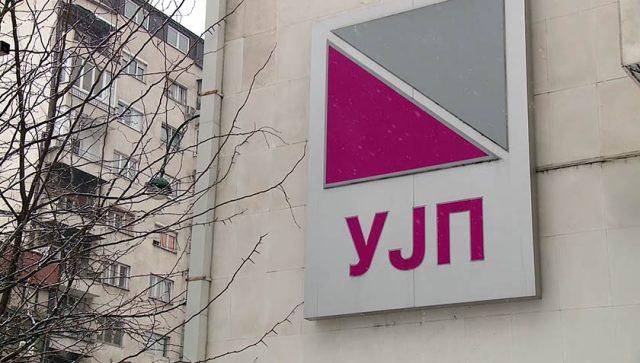 Должници: УЈП чека да наплати долг од 160 милиони евра