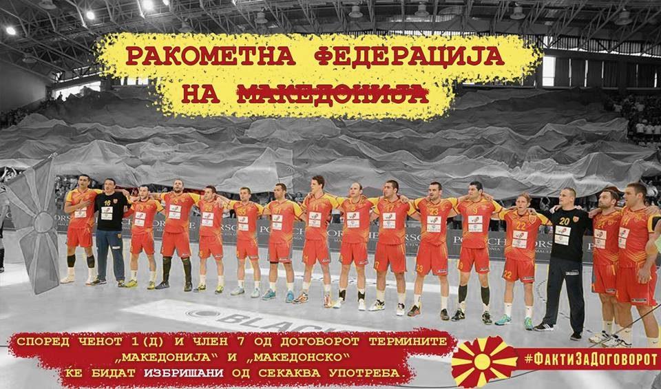 Повеќе нема да постои ракометната репрезентација на Македонија