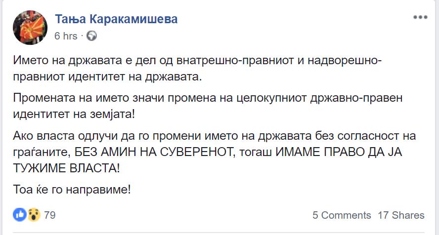 Каракамишева: Имаме право да ја тужиме власта!