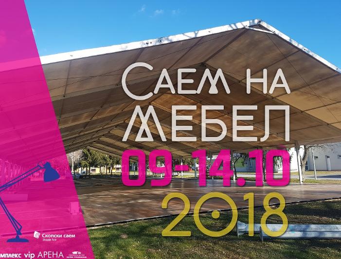 """Саем на мебел од 9 до 14 октомври во Арена """"Борис Трајковски"""""""