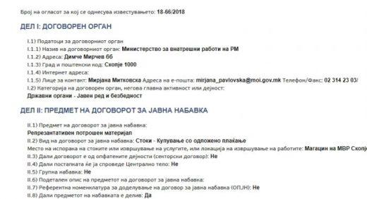 МВР ќе дели квалитетни пенкала: Склучен договор за репрезентативен материјал вреден 40 илјади евра