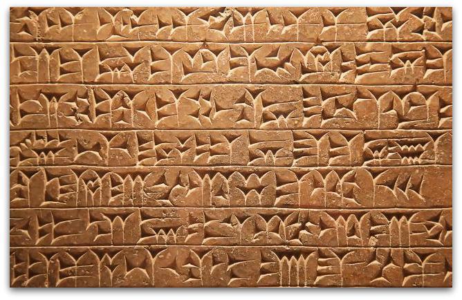 Пронајден предбрачен договор стар 44 века