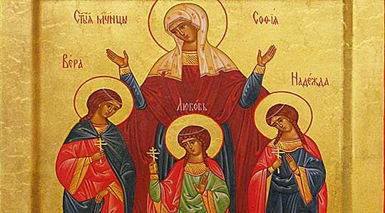 Недела се празнува Вера, Нада и Љубов