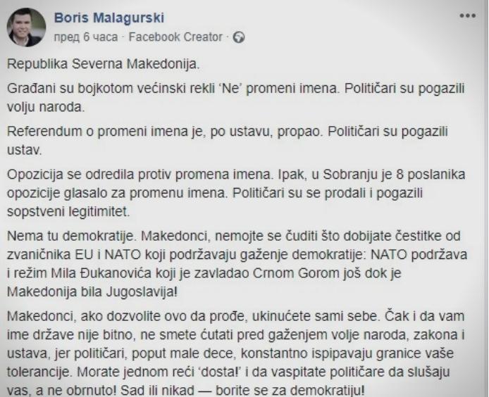"""Борис Малагурски: Македонци мора еднаш да речете """"Доста"""""""