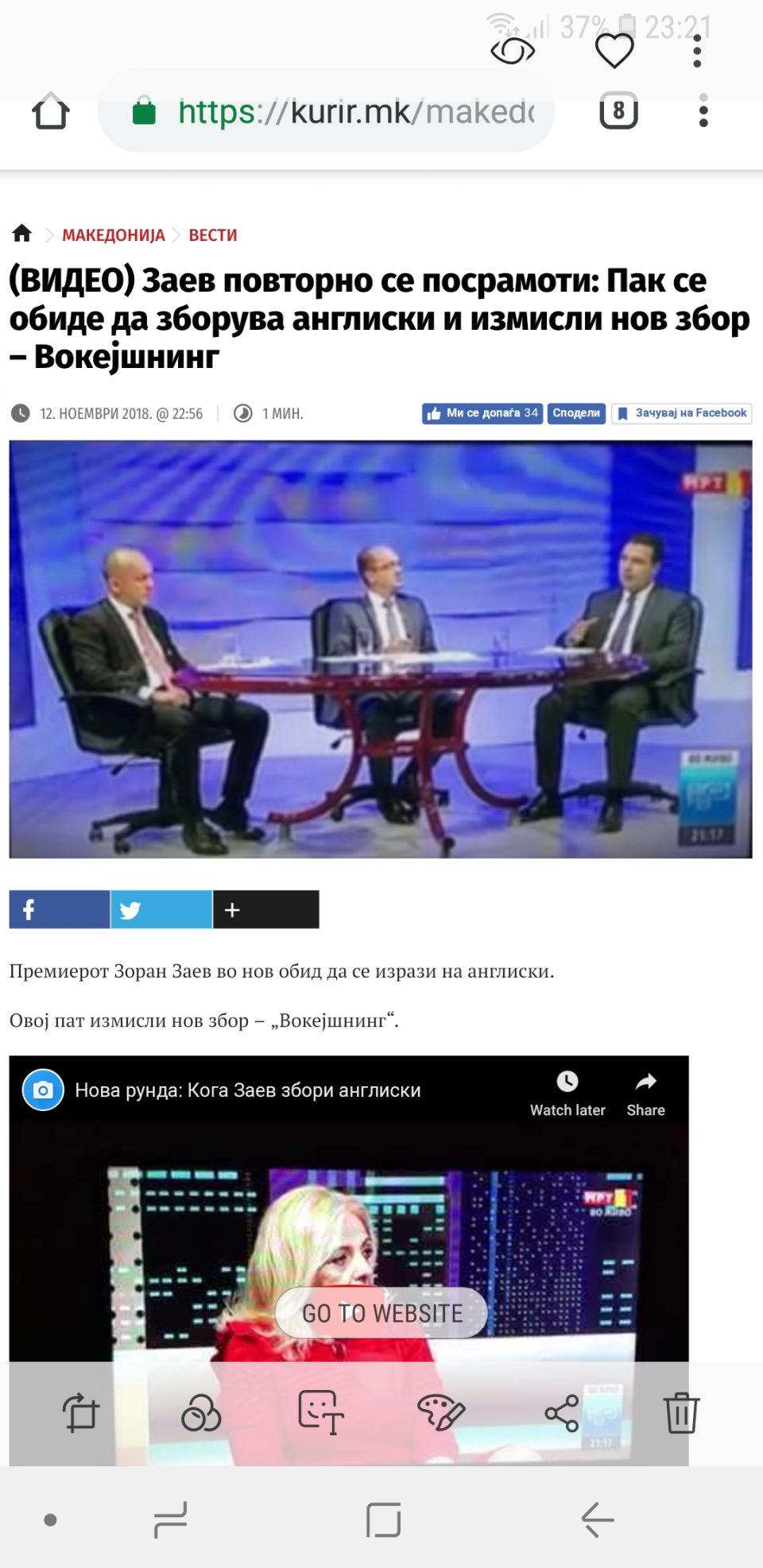 (ВИДЕО) Заев повторно се посрамоти: Пак се обиде да зборува англиски и измисли нов збор – Вокејшнинг