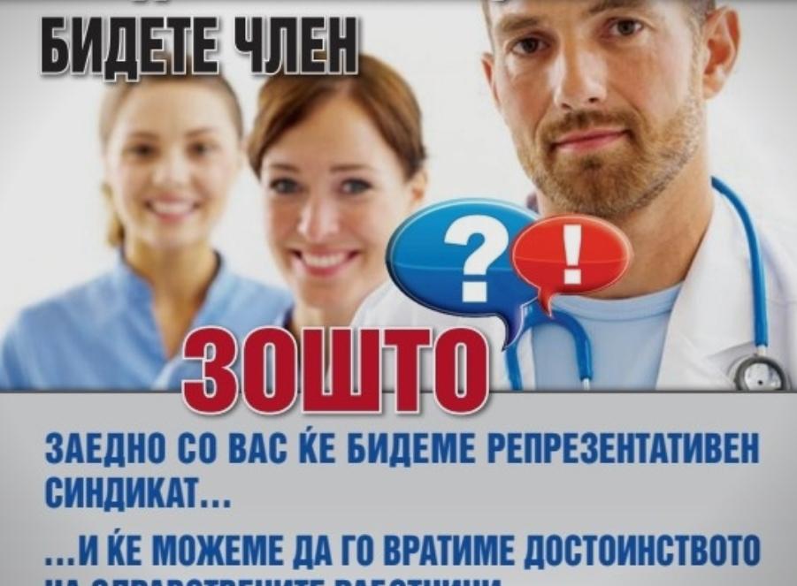 Самостоен синдикат на клинички центaр: Со различните покачувања на платите се дели тимот, тоа нема да успее