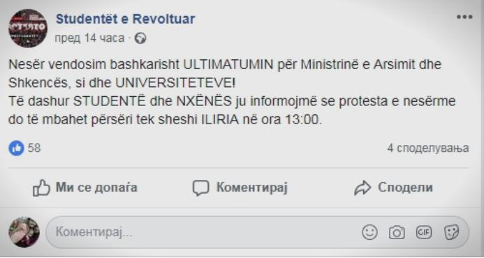 Тетово, студентите денес поставуваат ултиматум за универзитетите и Министерството за образование