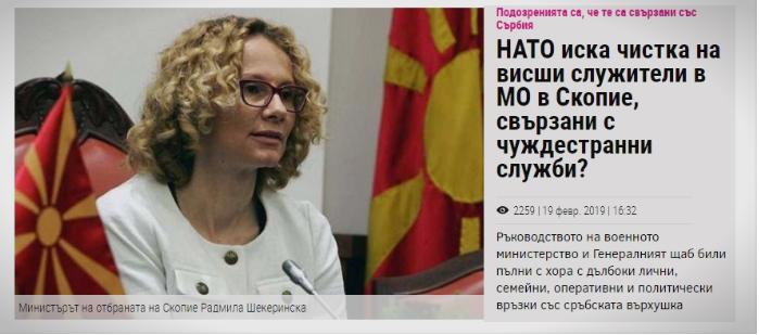Скандалот со странските служби и АРМ топ тема во бугарските медиуми