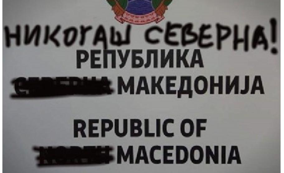 Револтот расте кај граѓаните, исшкртана првата табла со Република Северна Македонија