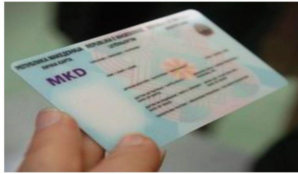 """""""Северна"""" ќе влезе во личните документи: Секој граѓанин тоа ќе го чини по 60 евра"""