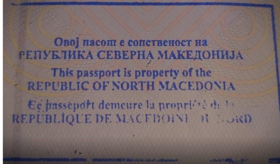 МВР ги повикува граѓаните да подигнат потврди со името Република Северна Македонија