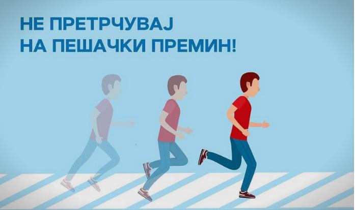 РСБСП: Пешаците и понатаму се една од најзагрозените групи учесници во сообраќајот