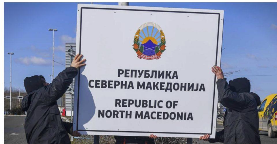 Силјановска: Никогаш нема да го употребам името Република Северна Македонија