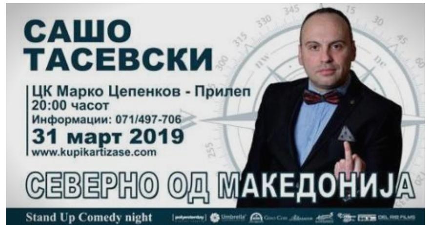Скандал: Сашо Тасевски цензуриран од Домот на културата во Прилеп