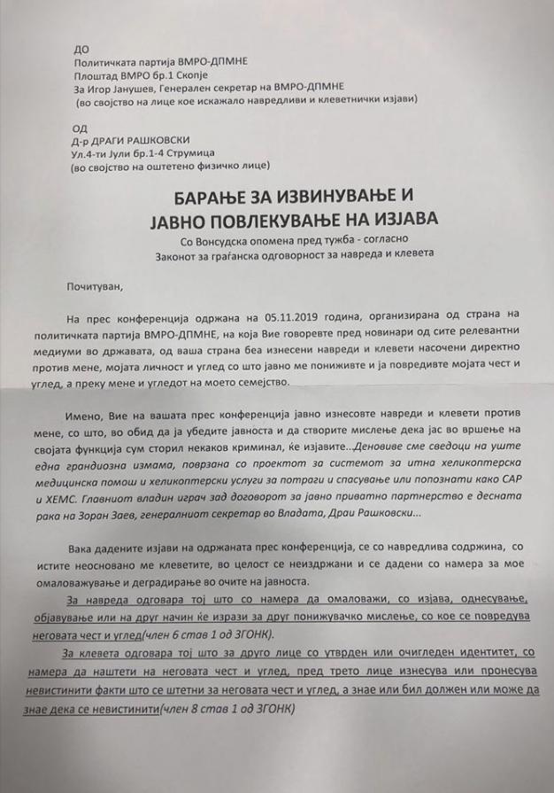 Јанушев до Рашковски: Не планирам да се извинам, уште помалку да ги повлечам изјавите- со вистината не правам компромис, за нејзе ќе се борам до крај