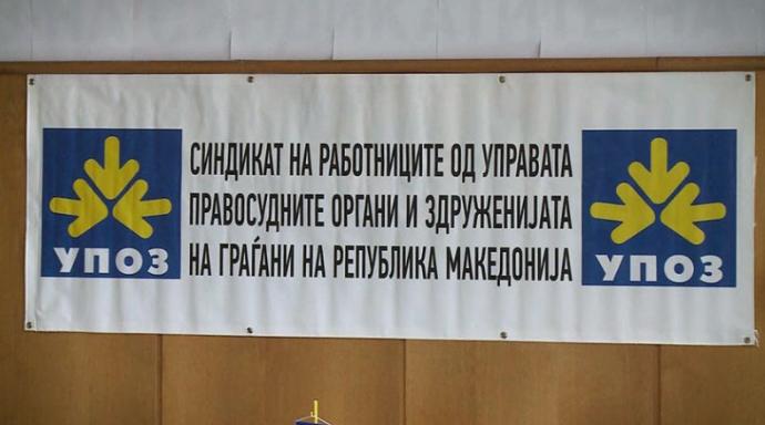 Незадоволството на вработените во судовите кулминира: Во петок протестираат поради одлуките на Судскиот буџетски совет