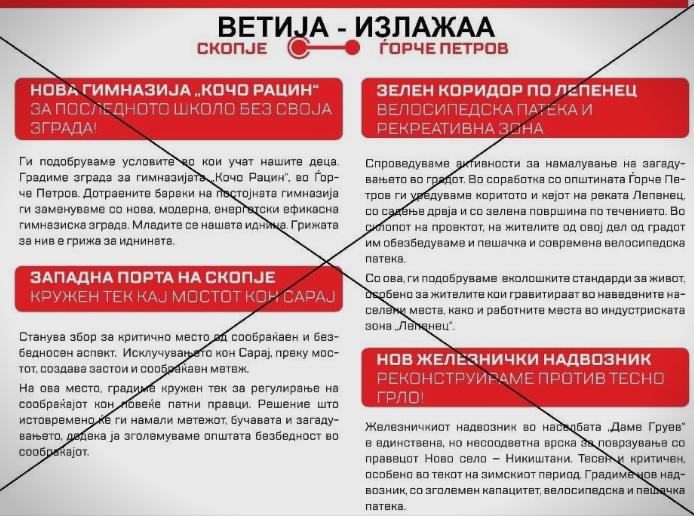 Лажни ветувања на Петре Шилегов за општина Ѓорче Петров