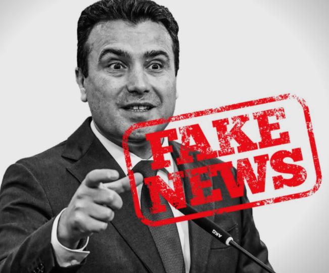 """""""Сепак не била Финска, туку уште една лажна вест за реформи на Заев, Владата веднаш да се повлече од укинувањето историја"""""""