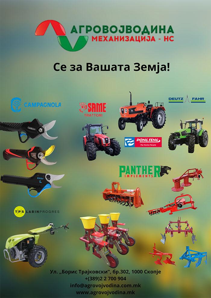 Агровојводина – механизација НС, лидер во продажба на земјоделска механизација и опрема