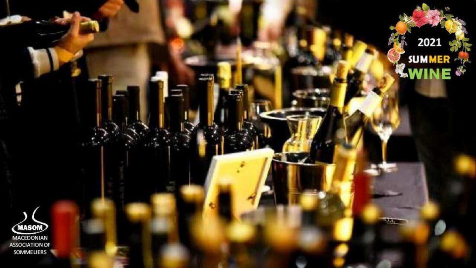 Летно винско дружење – Summer Wine 2021